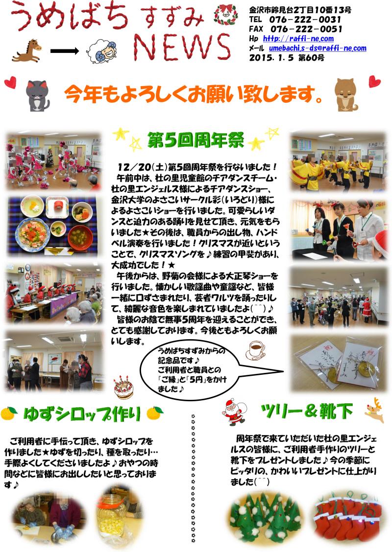 suzumi201501