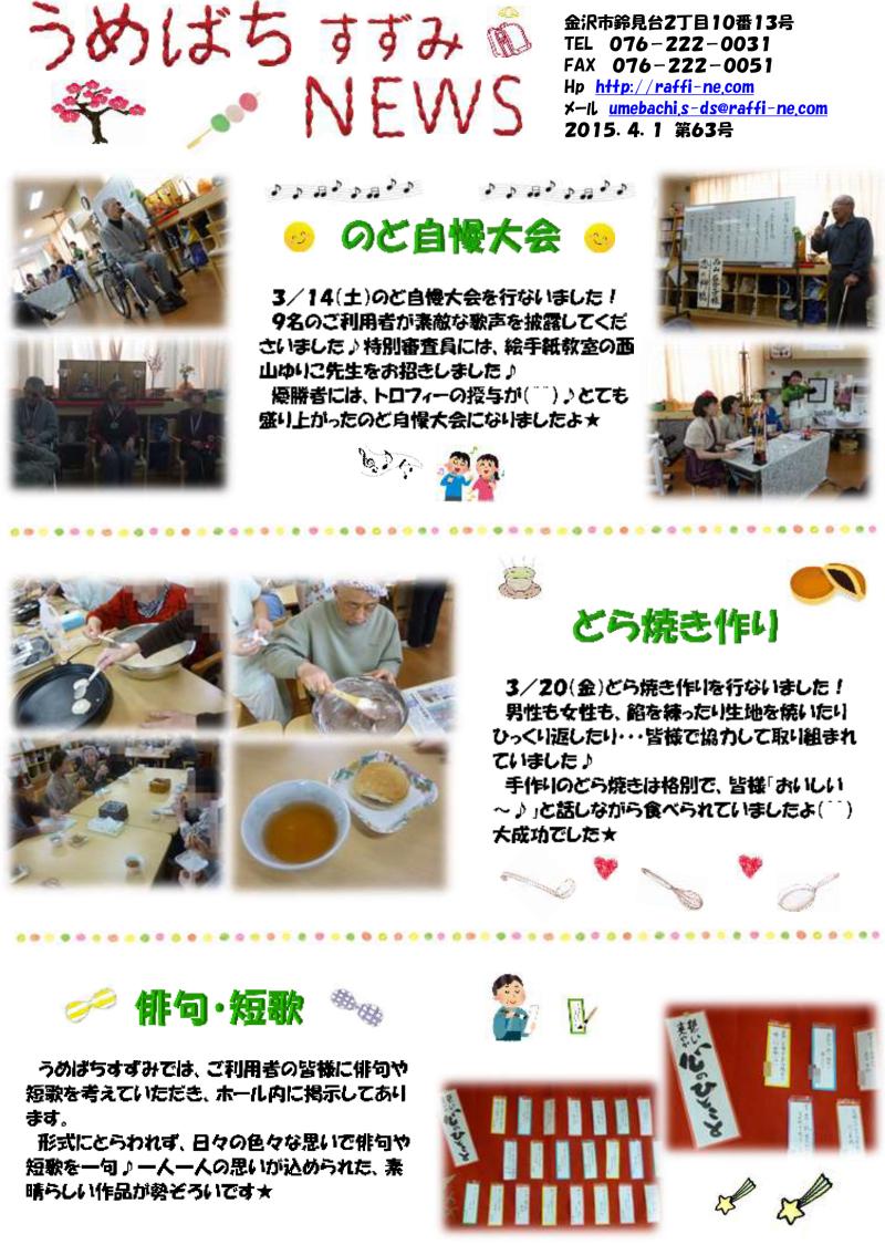 suzumi201504