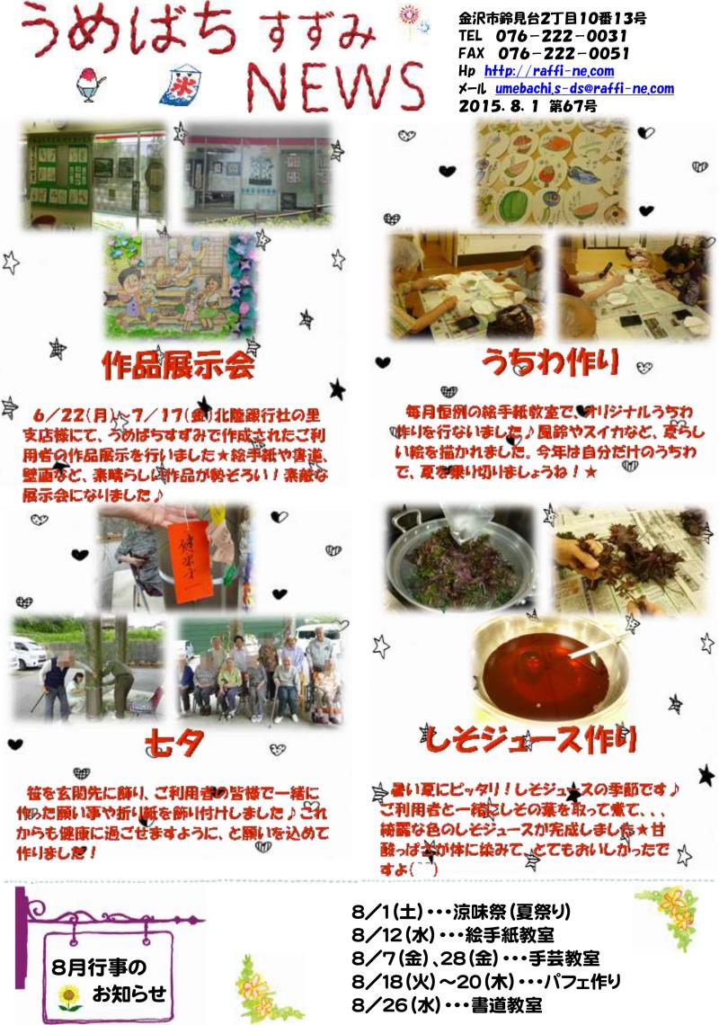 suzumi201508