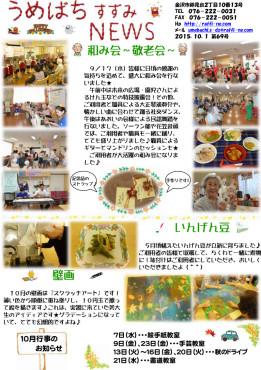 suzumi201510