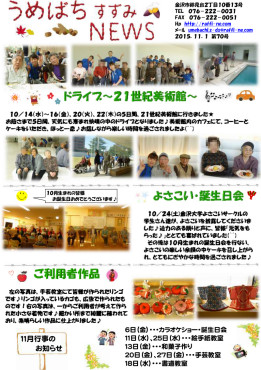 suzumi201511