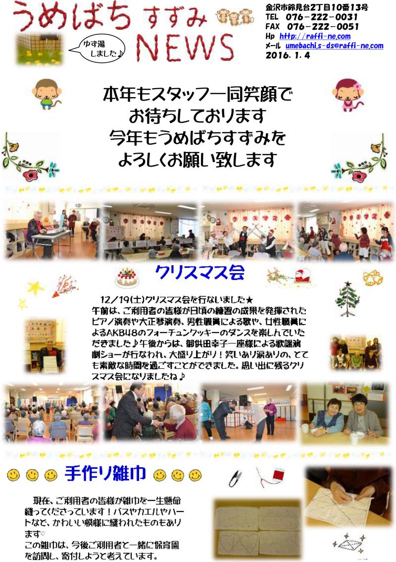 suzumi201601