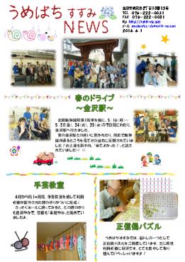 すずみ新聞【平成28年6月号】
