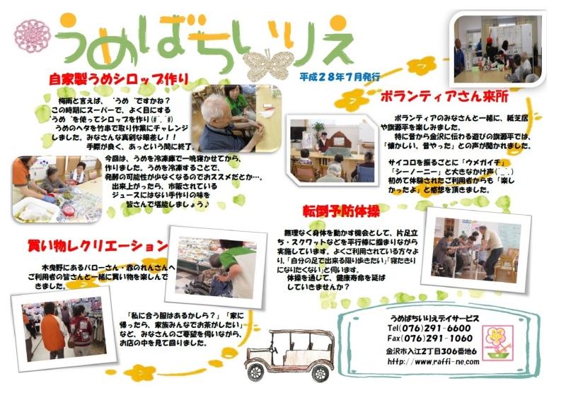 いりえ新聞2807