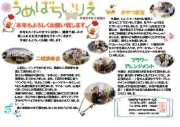うめばちいりえ新聞 2017年1月号