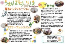 うめばち新聞2017年02