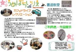 うめばち新聞2017年04