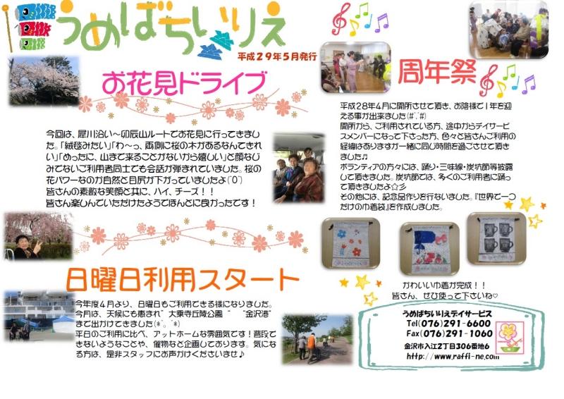 うめばち新聞2017年05