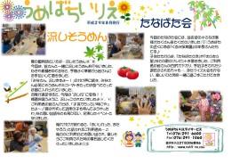 うめばち新聞2017年08