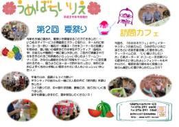 うめばち新聞2017年09
