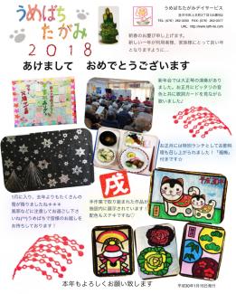 スクリーンショット 2018-01-18 8.48.31