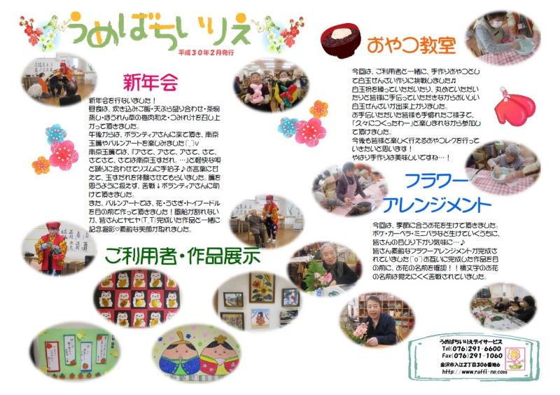 うめばち新聞2018年02