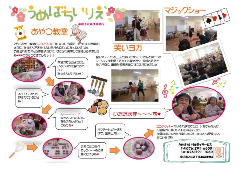 うめばち新聞2018年03