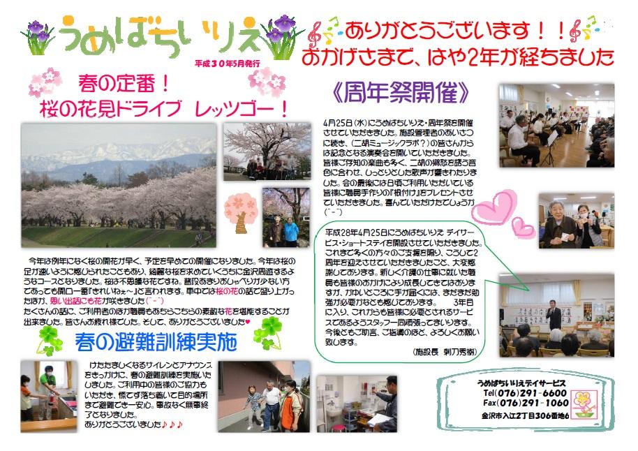 うめばち新聞2018年05