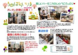 うめばち新聞2018年04
