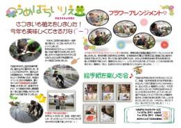 うめばち新聞2018年06