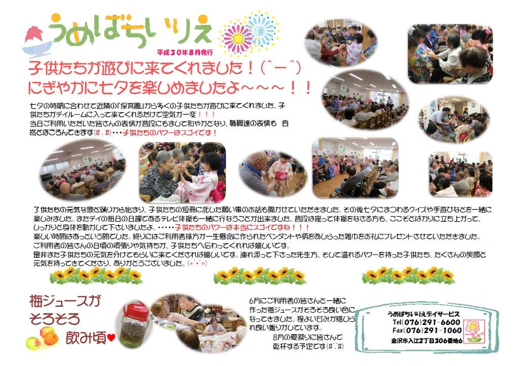 うめばち新聞2018年08