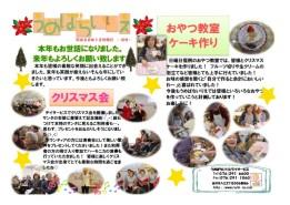 うめばち新聞2018年12