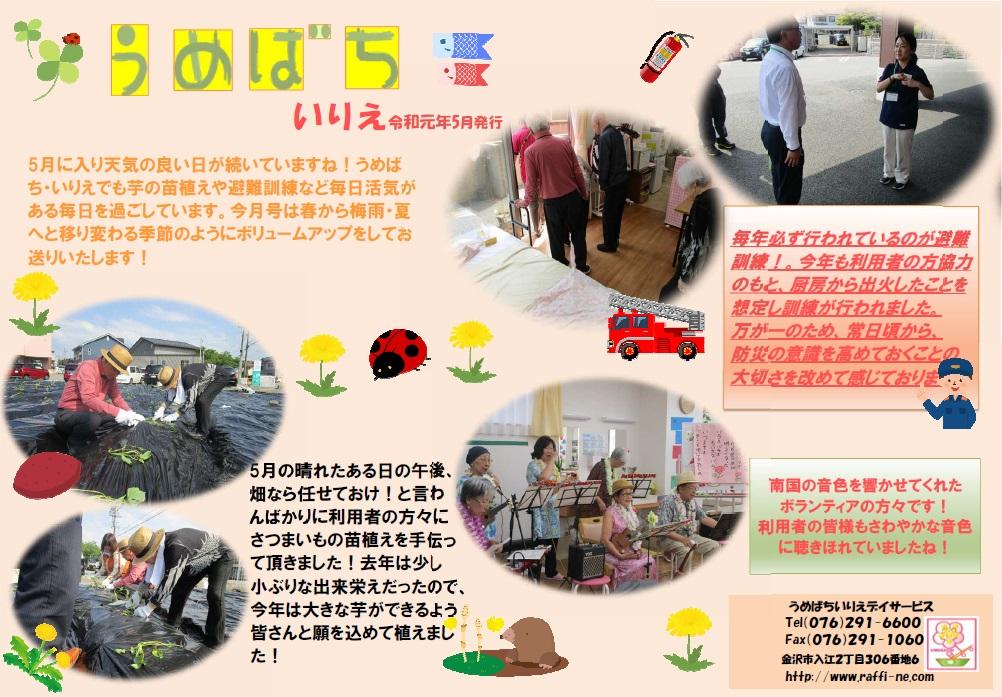 うめばち新聞2019年05