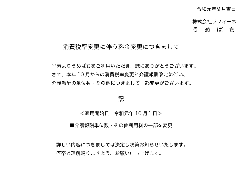 スクリーンショット 2019-09-03 14.20.02