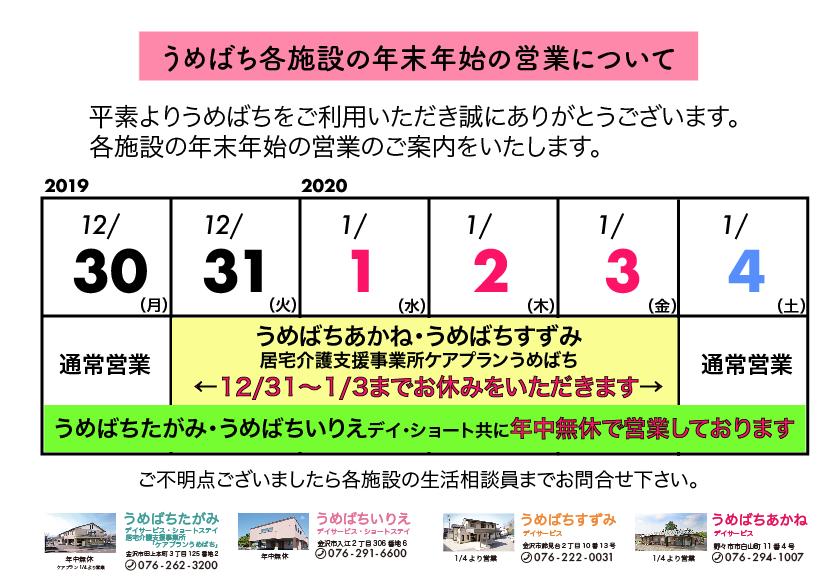 スクリーンショット 2019-12-09 11.58.18