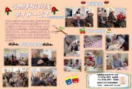 うめばち新聞2020年03
