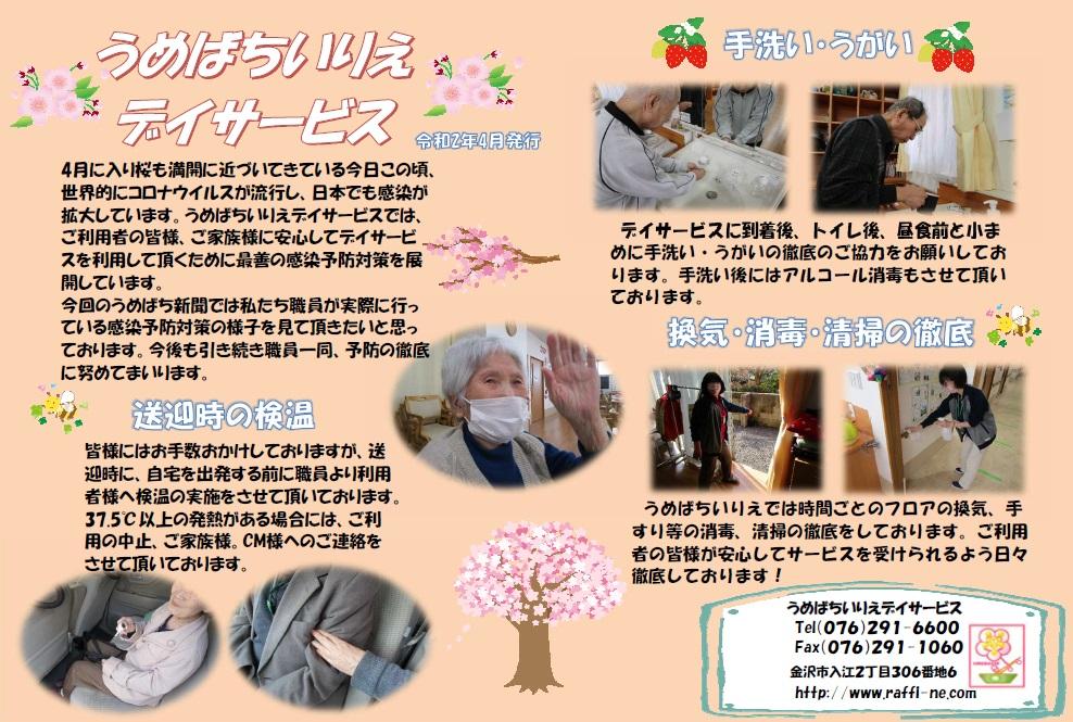 うめばち新聞2020年04