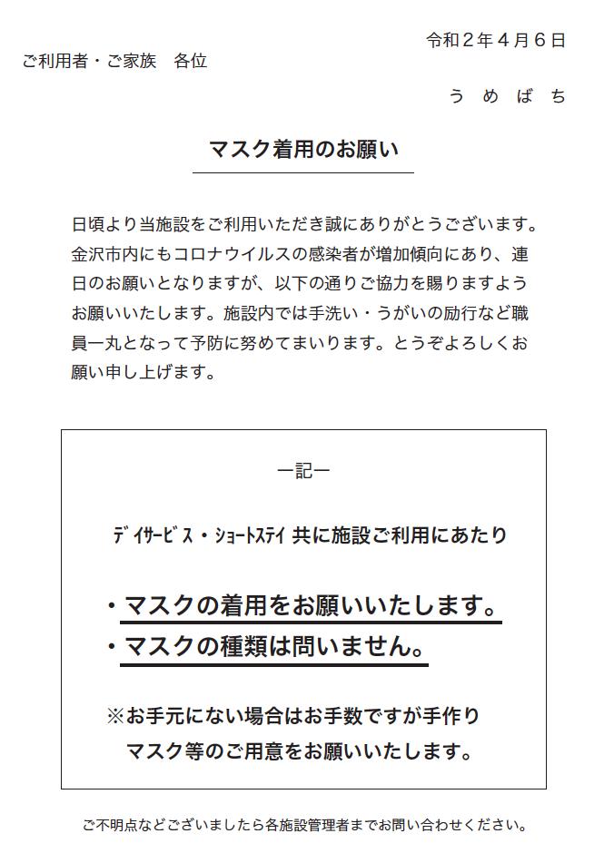 スクリーンショット 2020-04-08 8.39.03