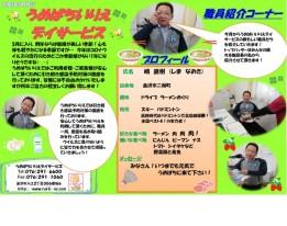 うめばち新聞2020年05