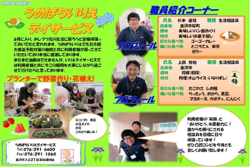 うめばち新聞2020年06