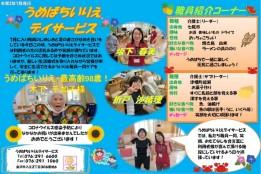 うめばち新聞2020年07