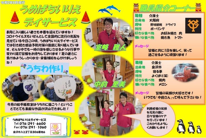 うめばち新聞2020年08