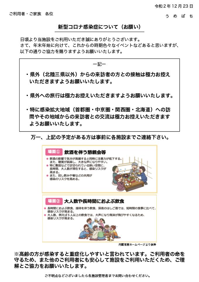 スクリーンショット 2020-12-25 10.12.46