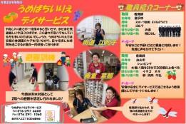 うめばち新聞2020年09