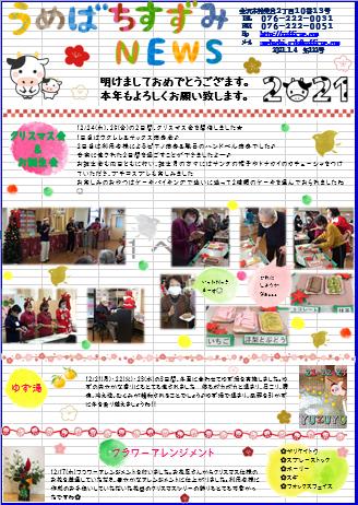 すずみ新聞【令和3年1月号】