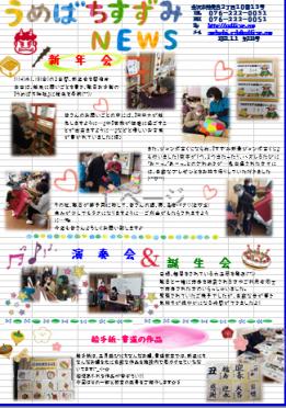 すずみ新聞【令和3年2月号】