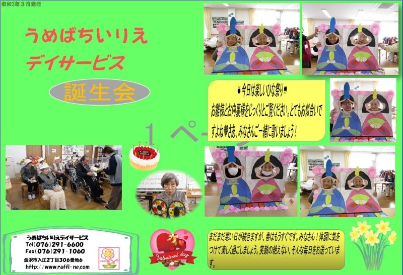 うめばち新聞2021年03